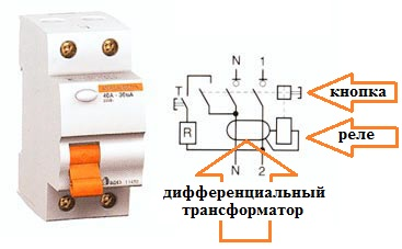 Устройство защитного отключения принципиальная схема ВД63