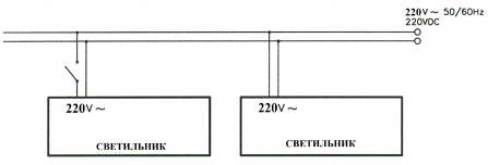 Рис. IV - Схема подключения светильников для централизованных систем питания.