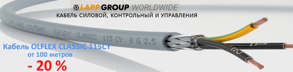Акция! Кабель Olflex Classic 115 CY -20% при заказе от 100 метров