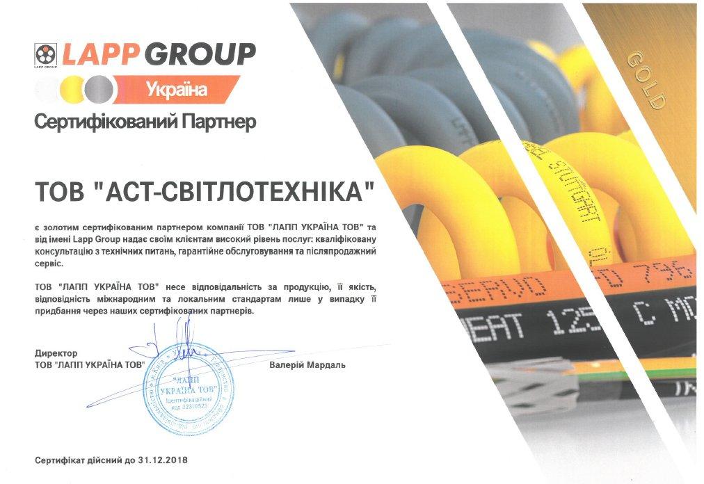 Официальный партнер в Украине кабеля силового, контрольного и управления производства LAPP KABLE : электромаркет интернет-магазин ELMAR Украина
