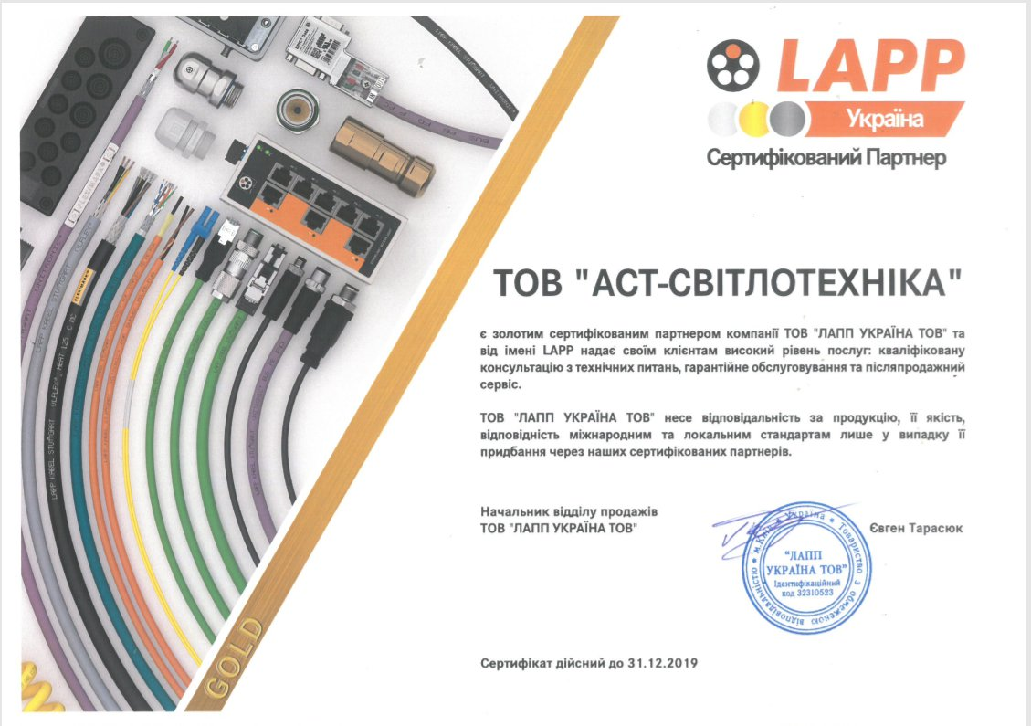 LAPP GROUP - наша компания подтвердила статус ЗОЛОТОГО партнера на 2019 год : интернет-магазин Elmar Украина