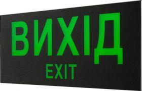 Наклейка для аварийного светильника  210х45мм  ВИХІД : интернет-магазин Elmar Украина